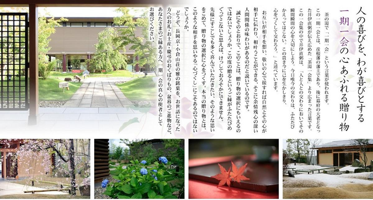 長岡京 小倉山荘 のご紹介