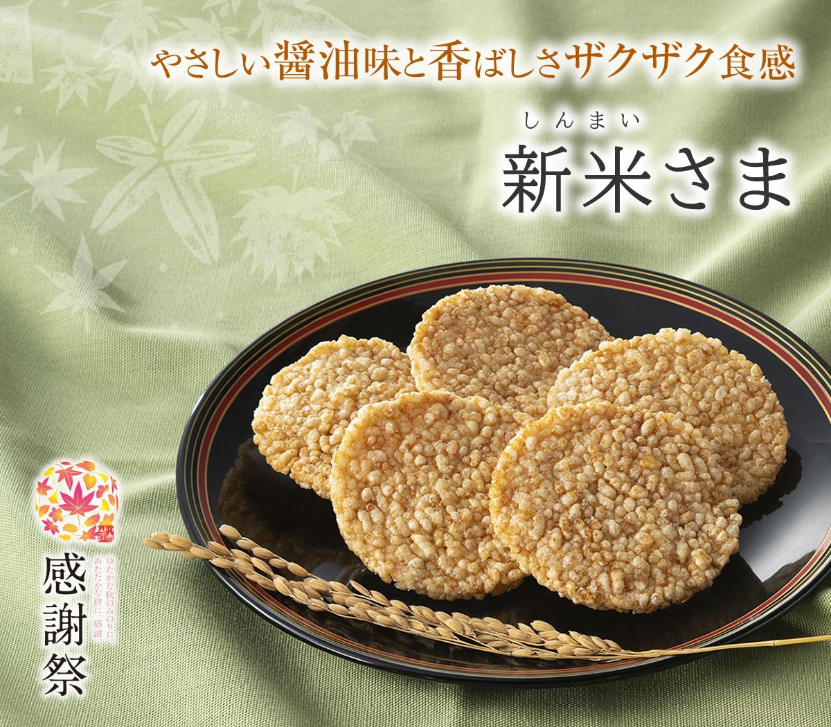やさしい醤油味と香ばしさザクザク食感 新米さま