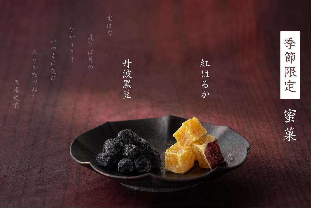 季節限定・蜜菓 紅はるか・丹波黒豆
