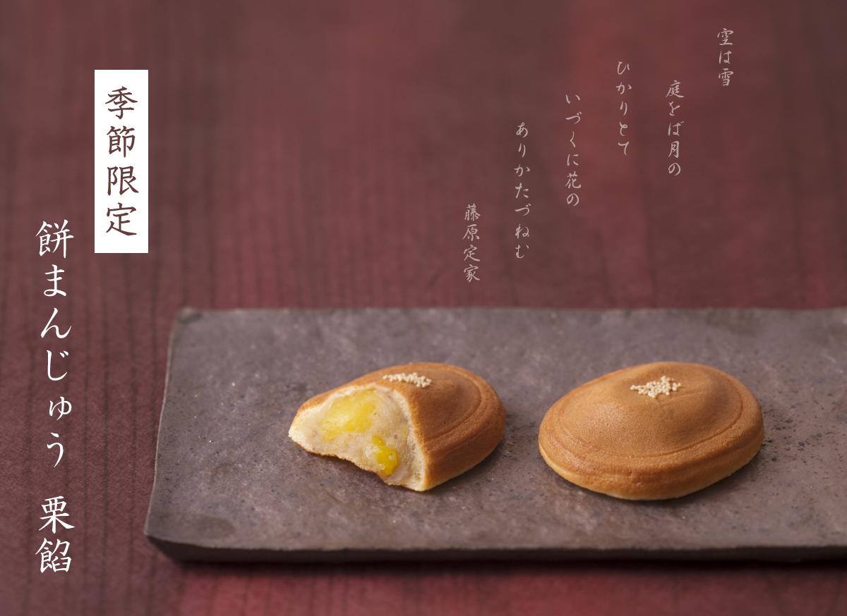 季節限定・餅まんじゅう 栗餡