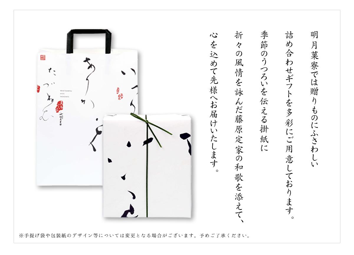 長岡京 明月菓寮について