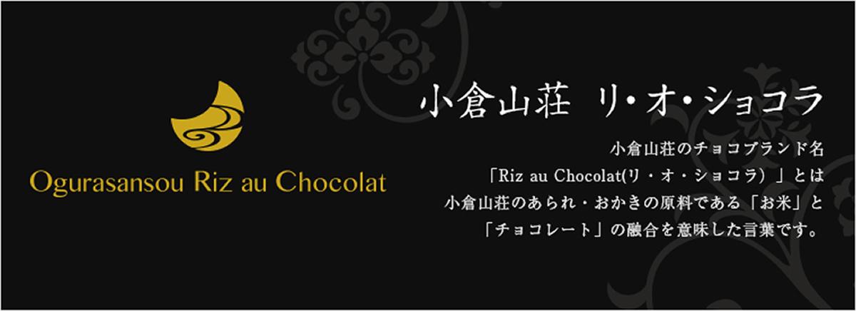 小倉山荘 リ・オ・ショコラ