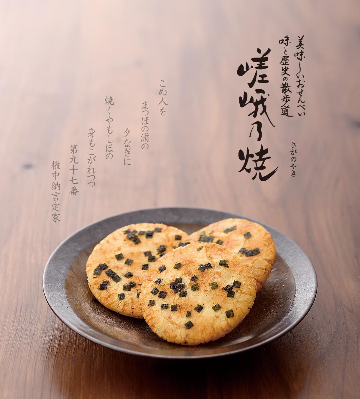 美味しいおせんべい 味と歴史の散歩道 嵯峨乃焼