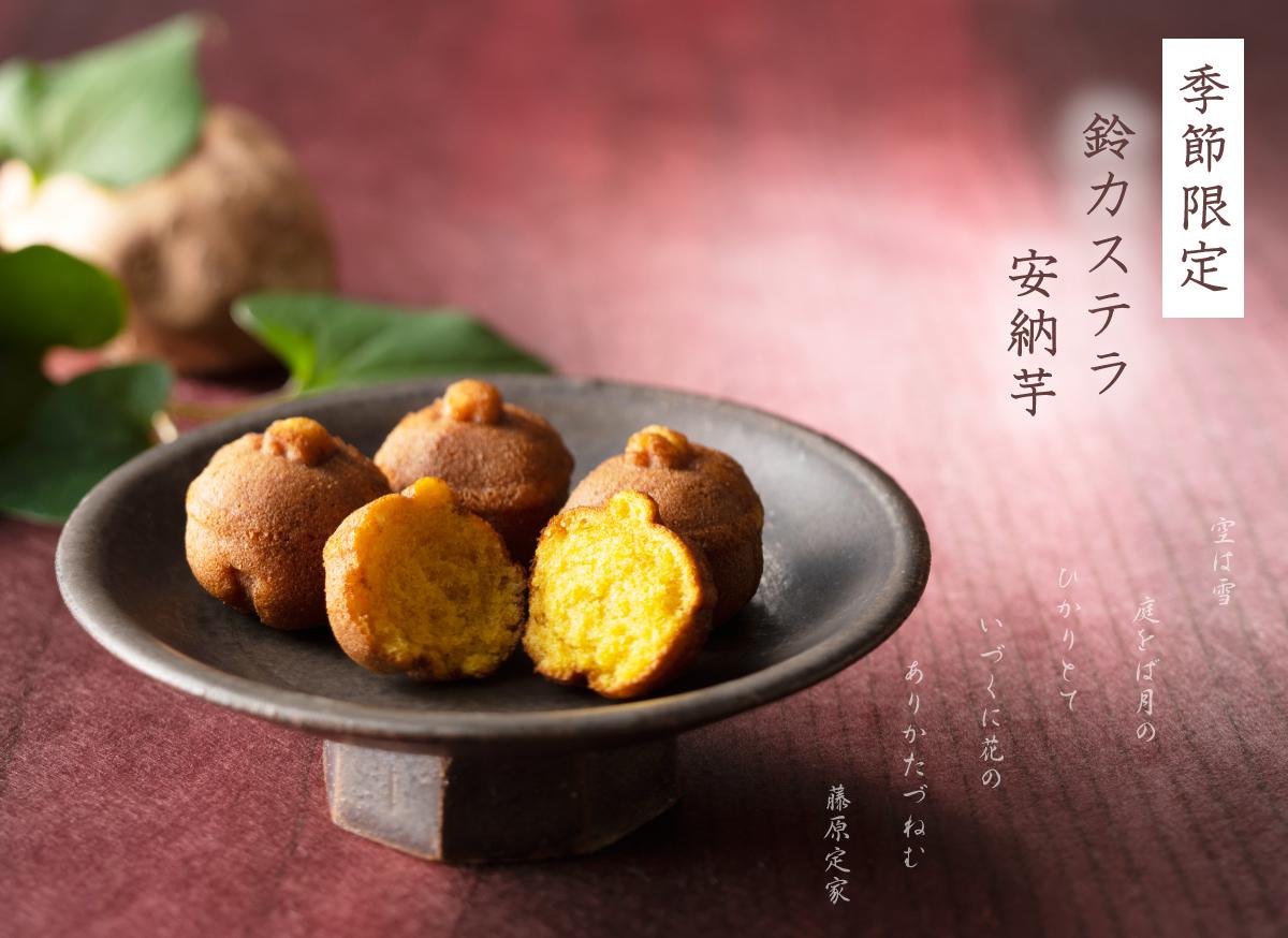 季節限定・鈴カステラ安納芋
