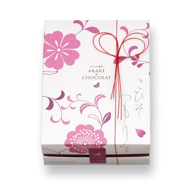 【バレンタイン】をぐら山春秋 ARARE&CHOCOLAT 化粧箱